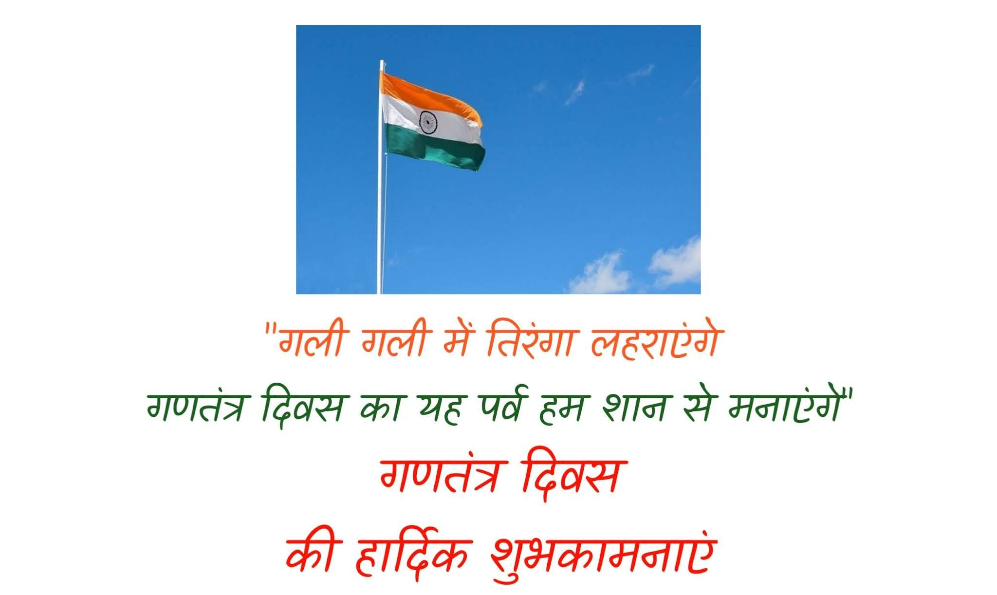 Happy Republic Day Wishes Images Watan Ki Shayari In 2021 Republic Day Quotes Republic Day Happy Republic Day Quotes