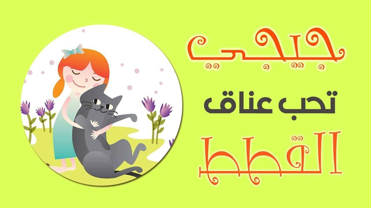 جيجي تحب عناق القطط قصص اطفال 14 قصص اطفال قبل النوم Children S Books Fictional Characters Books