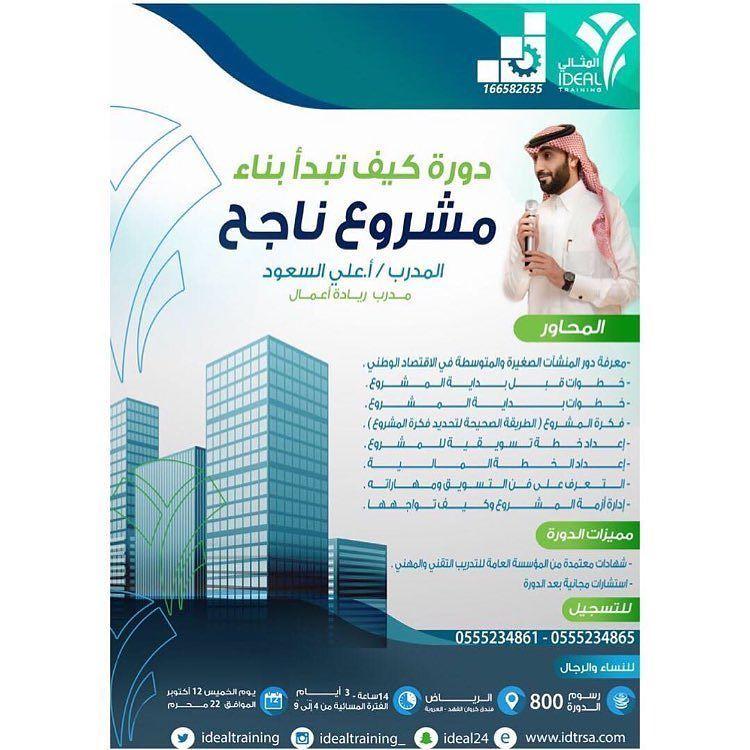 المثالي للتدريب يقدم دورة كيف تبدأ بناء مشروع ناجح في الرياض مع المستشار أ علي السعود تجارة مشروع ريادة للتسجيل Personal Care Instagram Posts Instagram