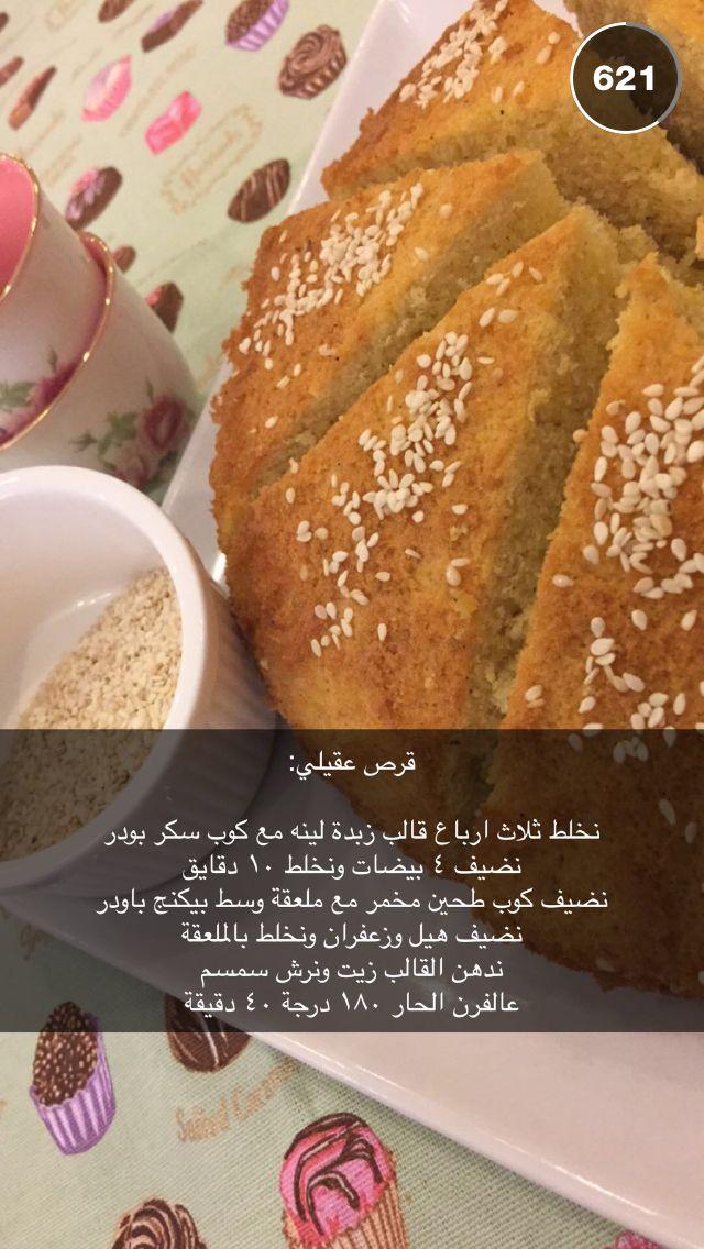 قرص عقيلي Dessert Recipes Arabic Food Tasty Dishes