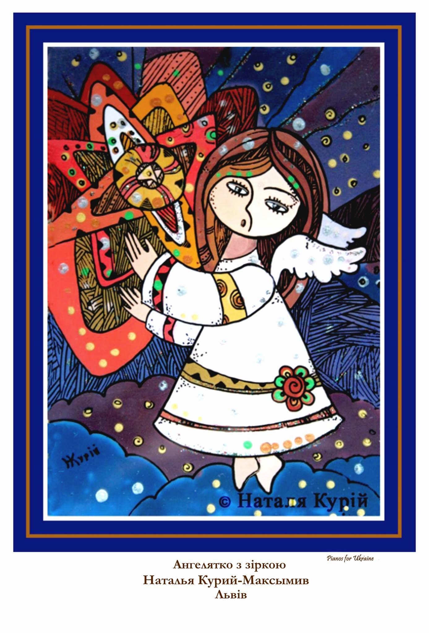 Angel with Star • Ангелятко з зіркою | Ukrainian art, Art ...