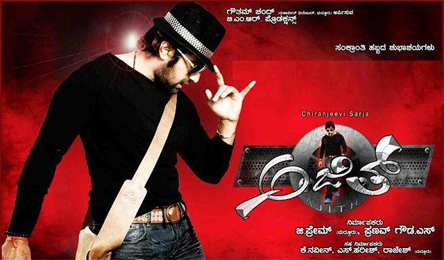 Ajith Kannada movie review http://www.thehansindia.com/posts/index/2014-05-09/Ajith-Kannada-movie-review-94561