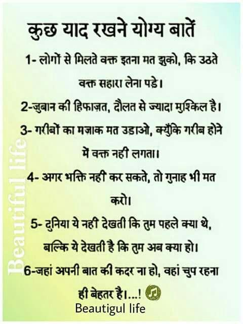 Good Morning Namo Good Hindi Quotes Morning Quotes Morning