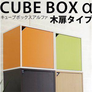Cube box storage with wooden door / color box 1 stage cube box storage box shelf: CBAD: h …