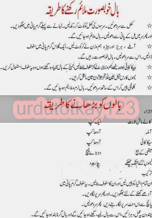 Pin By Crystal Angel On Totky Hair Tips In Urdu Long Hair Tips