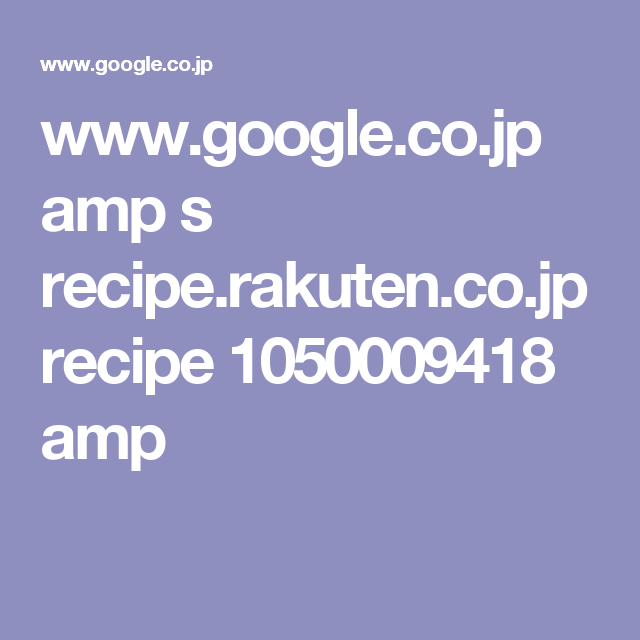 www.google.co.jp amp s recipe.rakuten.co.jp recipe 1050009418 amp