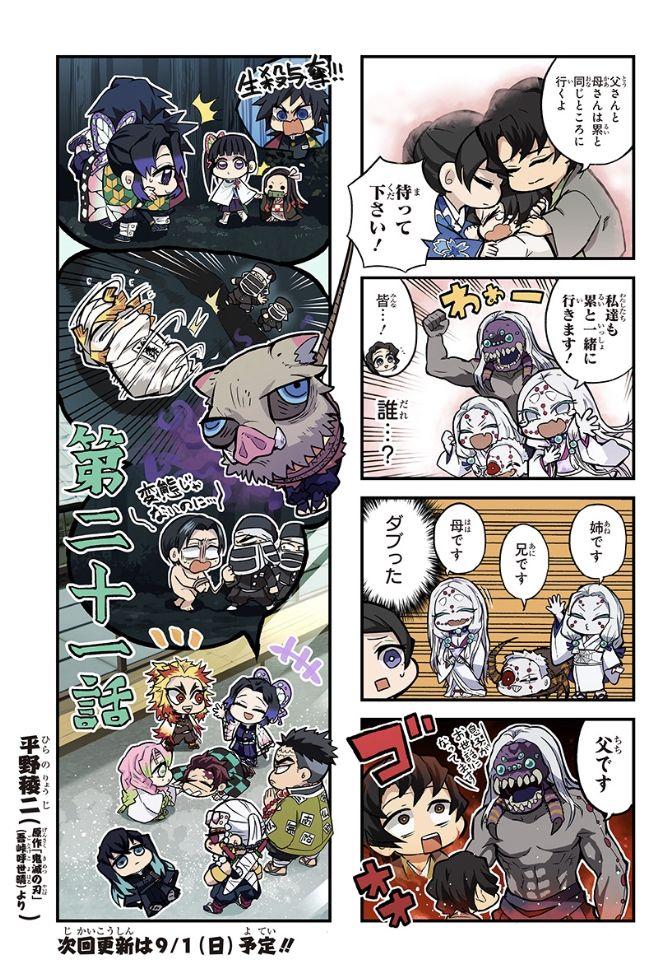 鬼滅の刃可愛い漫画イラスト