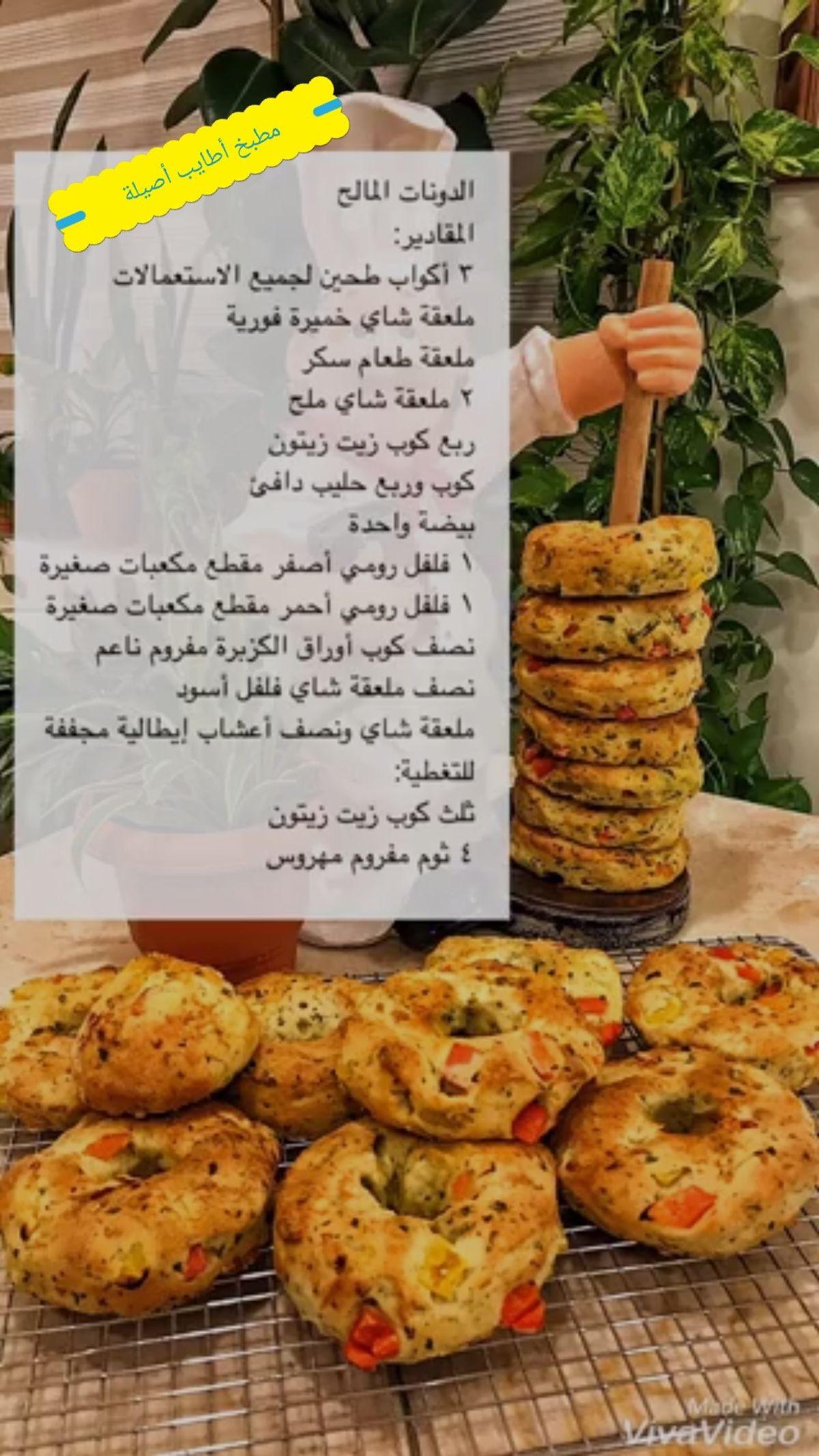 دونات مالح Recipes Tunisian Food Food Garnishes