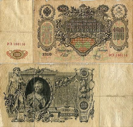 WorldMoneyMax.com :: Russia 100 Ruble 1910 banknote ...