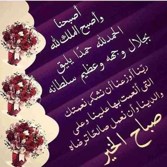 صباح الخير بالصور المزخرفة بالورد اجمل الكلمات الصباحية للفيس بوك والواتس اب فوتوجرافر Muslim Greeting Islam Beliefs Alhamdulillah