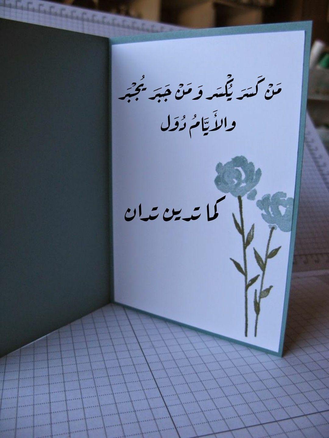 م ن ك س ر ي ك س ر و م ن ج ب ر ي ج ب ر والأ ي ام د و ل كما تدين تدان Words Quotes Quran Quotes Love Quran Quotes
