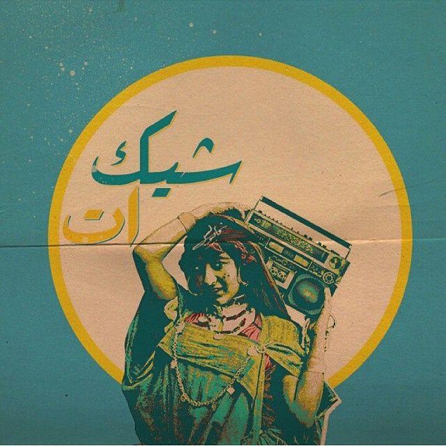 Arabic Pop Art Single Photo Instagrin Art Pop Art Street Art Banksy