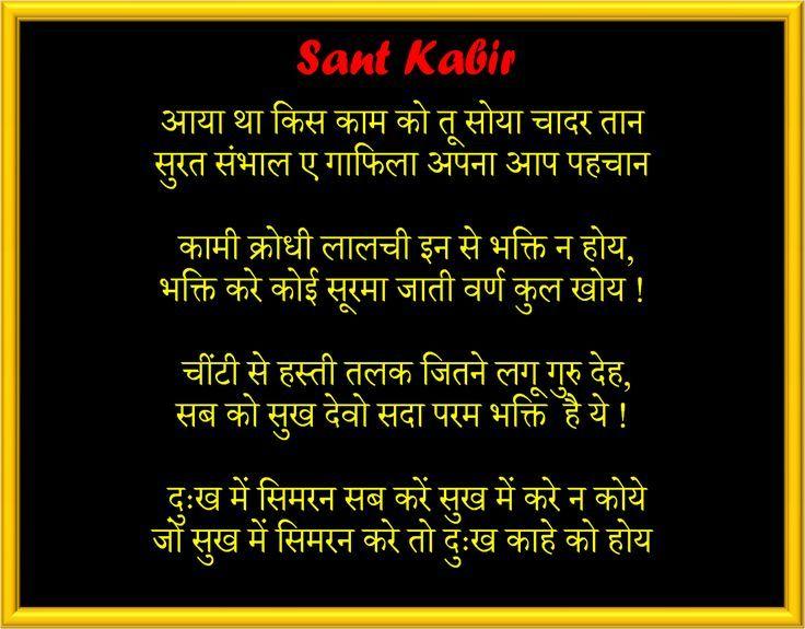 Radha Soami Quotes Wallpaper Quotes Wallpapers Jati Na Pucho Sadhu Ke Sant Kabir Dohe