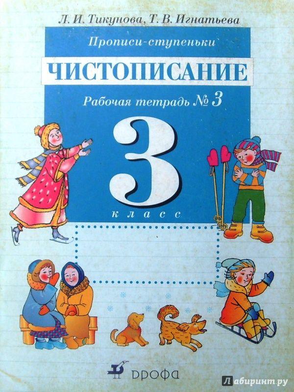 Скачать бесплатно поурочное планирование по русскому языку 3 класс зеленина