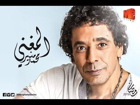 تتر البداية مسلسل المغني بطولة محمد منير رمضان 2016 Premiere Music Songs Songs