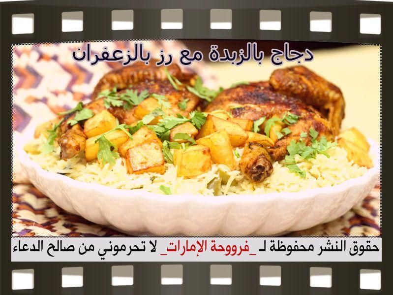 الدجاج بالزبدة مع الرز بالزعفران بالخطوات المصورة Orange Chicken Recipe Recipes Food