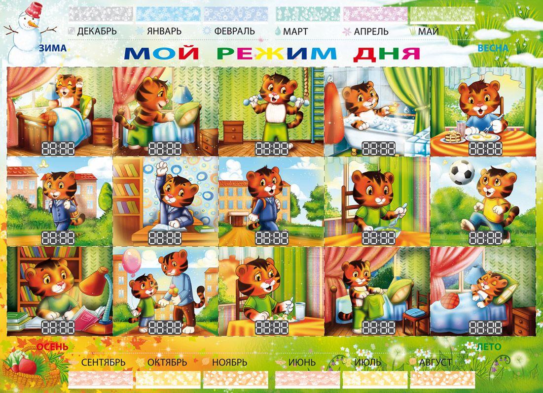 Картинки режим дня для мальчика