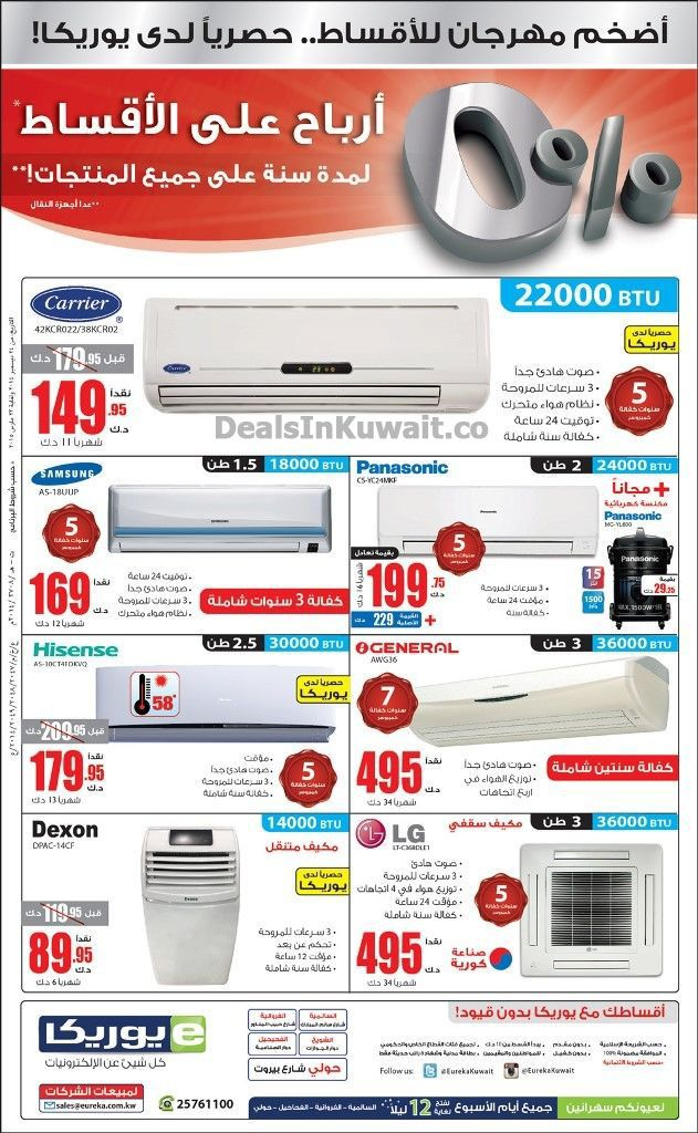 Eureka Kuwait: Offers on Air Conditioners – 17 March 2015
