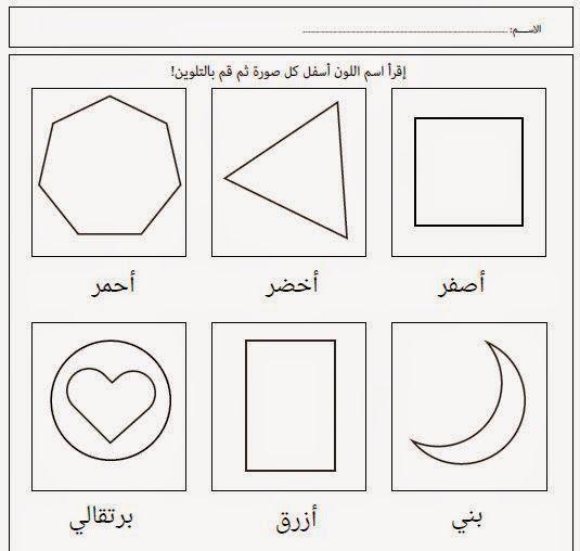 ورقة عمل أتعرف على الألوان لتدريب و اختبار معرفة الطفل للألوان و أسماءها Shape Worksheets For Preschool Learning Arabic Islamic Kids Activities