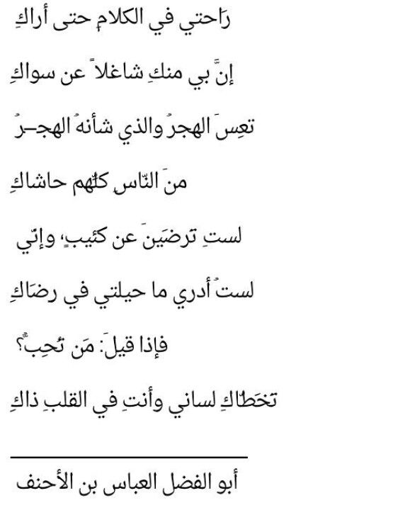 أبو الفضل العباس بن اﻷحنف Quotes Words Arabic Words