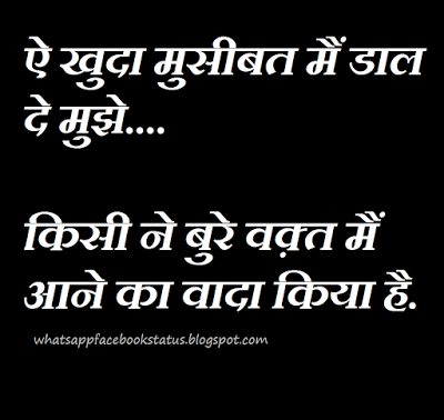 Waiting For You Love Hindi Sad Whatsapp Facebook Status Kavita