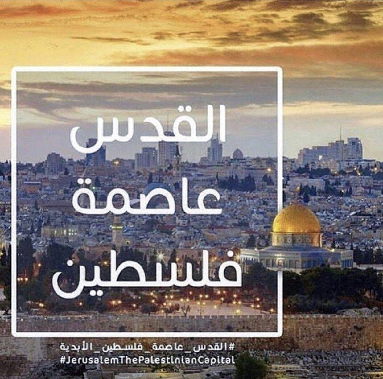القدس عاصمة فلسطين الأبدية Decor Novelty Sign Home Decor