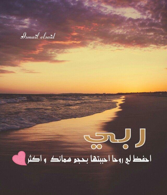 ربي احفظ لي روحا Lockscreen Screenshot Screenshots Allah