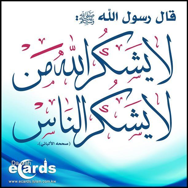 شكر الناس Learn Islam Islam Quran