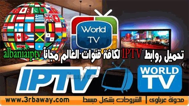 world tv تحميل