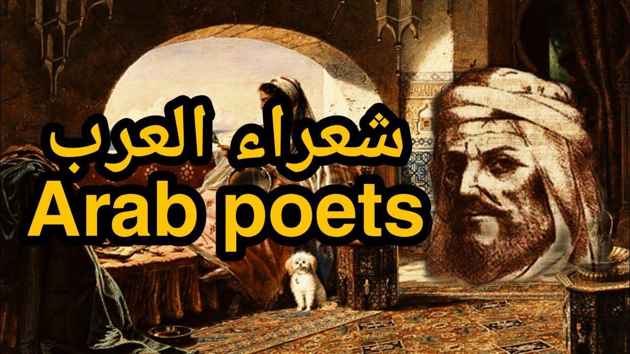 شعراء العرب عبر التاريخ Arab Poets Through The Ages Painting Poets Age