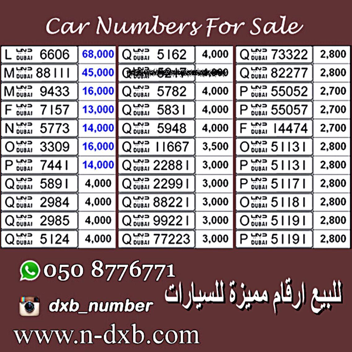 للبيع ارقام مميزة للأشخاص المميزين وللمزيد من الارقام يرجى اضافتنا الفراري للارقام المميزة I 0508776771 I Www N Dxb Com I Instagram Dxb Periodic Table