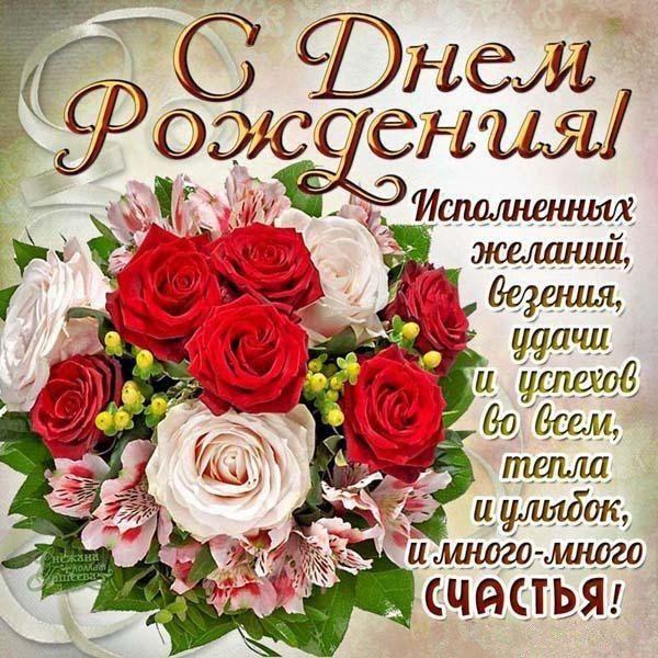 Поздравление с днем рождения женщине с цветами на открытке