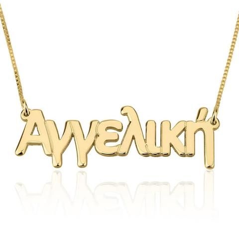 851955cec8b5e Personalized 24k Gold Plated Greek Name Necklace | Name Necklaces ...