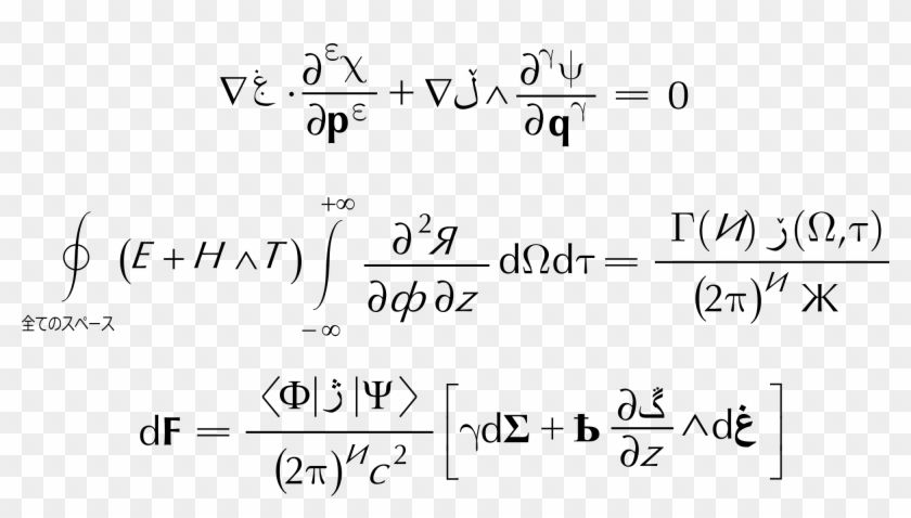 Google Image Result For Https Www Pngfind Com Pngs M 127 1277038 Math Equations Png Transparent Math Equations Png Png Png Math Equations Math Equations