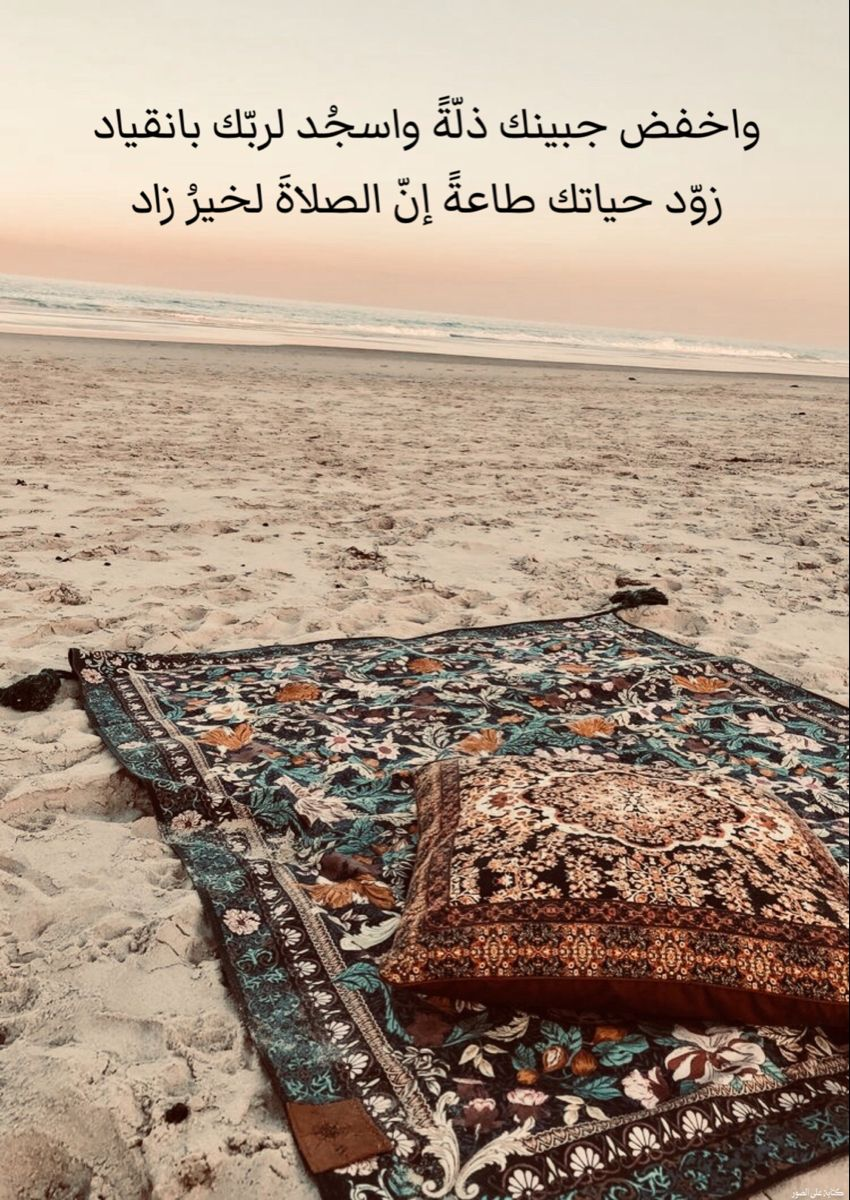 الصلاة Picnic Rug Islamic Wallpaper Islamic Pictures
