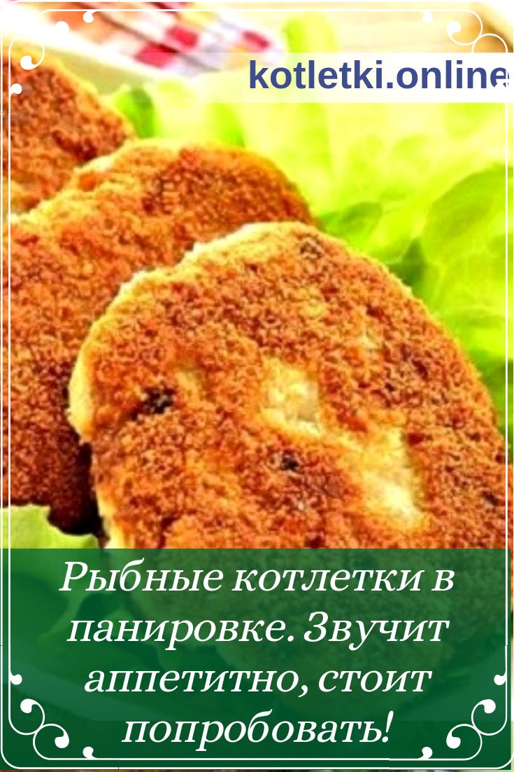 Рыбные котлеты в панировке: рецепт с фото #рецепты# ...
