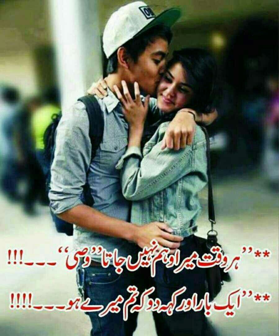Pin by Amiina Ch on poetry Man in love, Beautiful couple