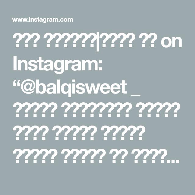 طبخ وافكار غادة On Instagram Balqisweet اهلا بالحلوين وعملت اكلة شعبية لذيذة وعملت جنبها رز واستخدمت أرز بنجابي Beautiful Landscapes Instagram Math