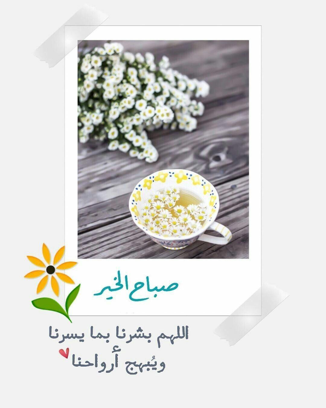 Pin By Mariam On صباح الخير Good Morning Good Morning Photos Good Morning Images Morning Images