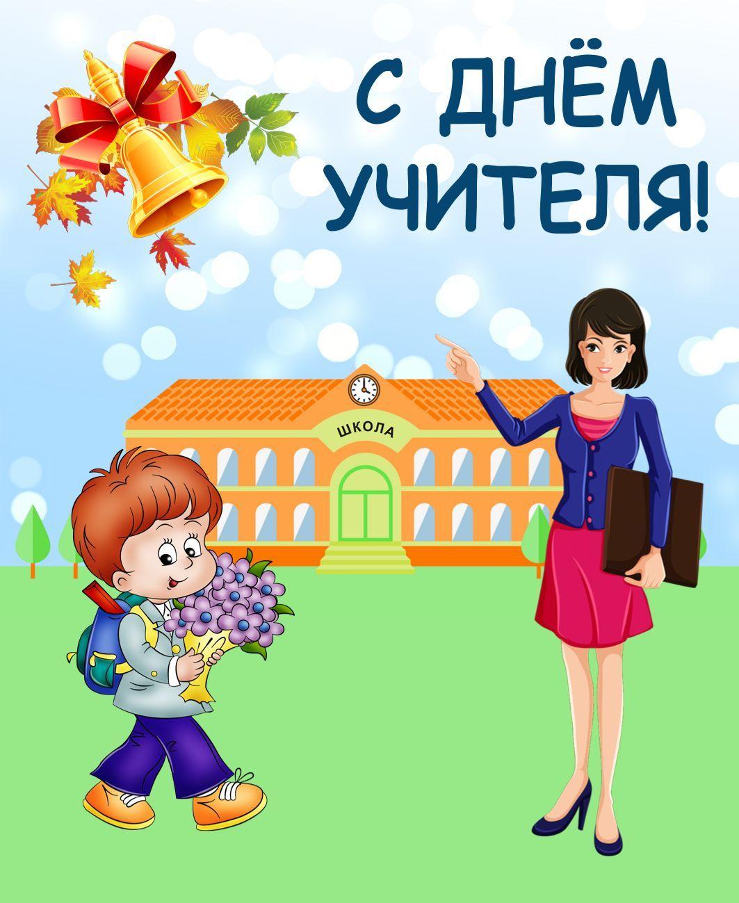 Днем, картинки с днем учителя для детей