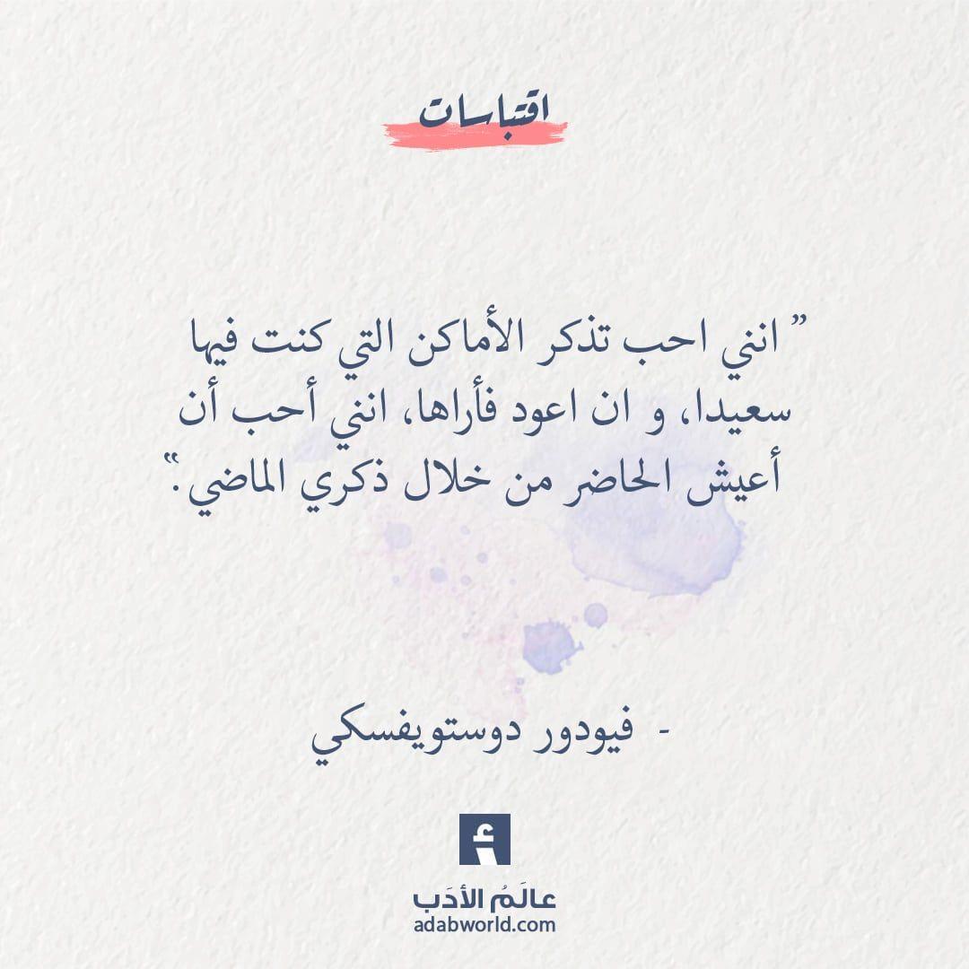 اقتباس من رواية الليالى البيضاء لـ فيودور دوستويفسكي عالم الأدب Words Quotes Wonder Quotes Friends Quotes