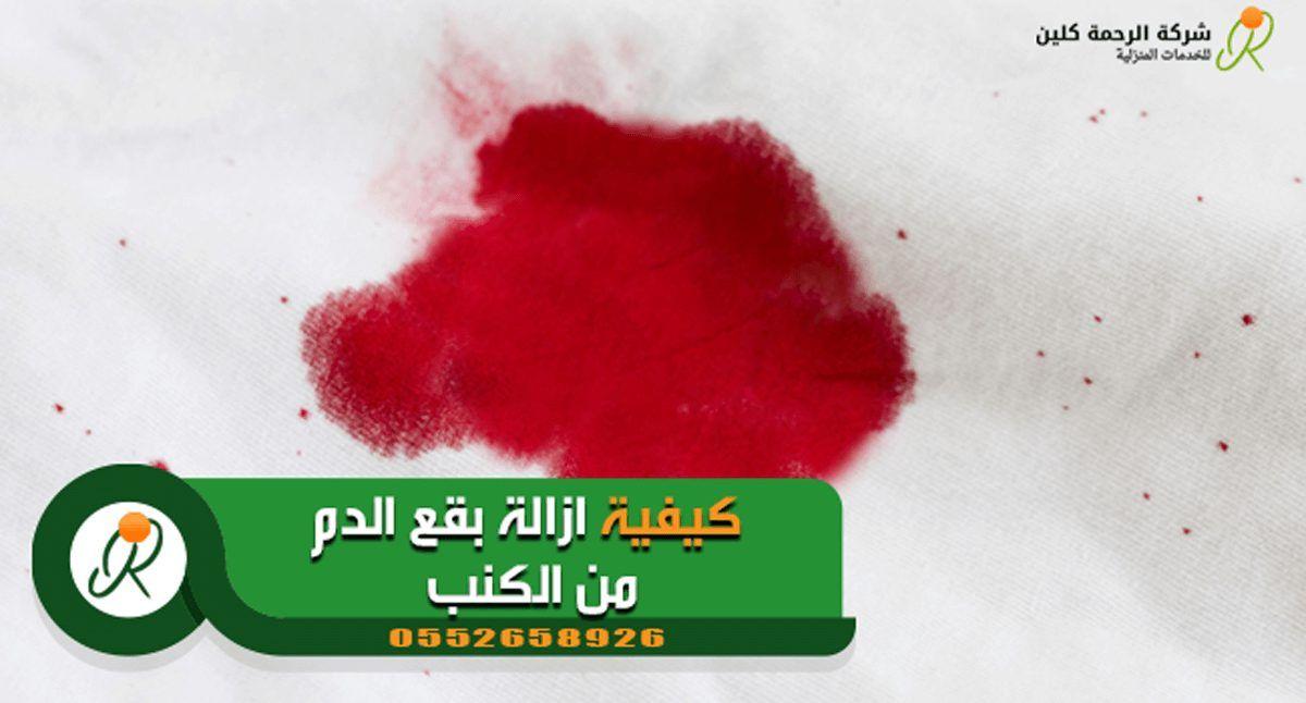 كيفية ازالة بقع الدم من الكنب