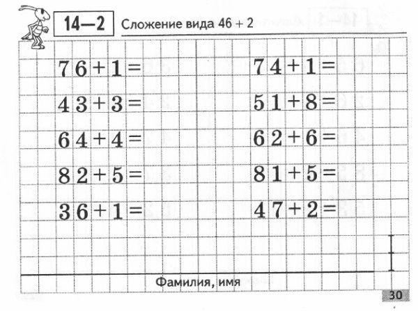 Решение детских задач по математике 2 класс решения задач по арбитражному процессу