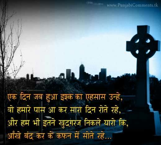 Sad Quotes About Death In Hindi