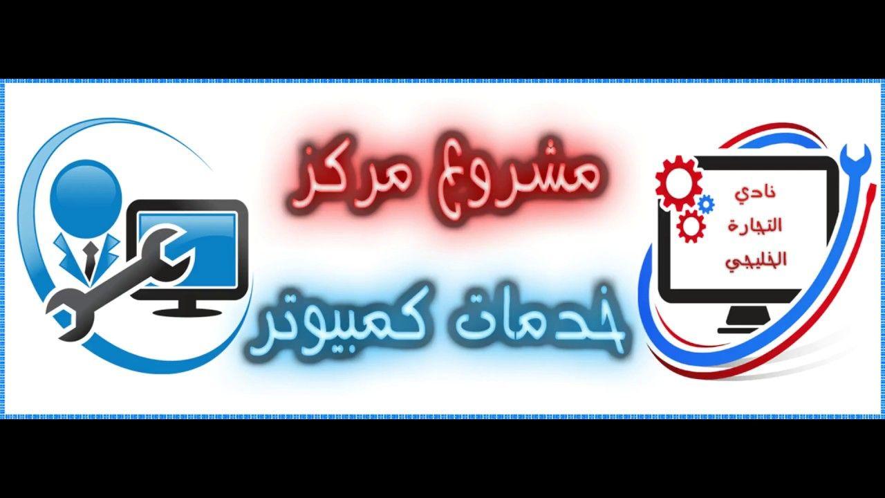 مشروع مربح مشروع مركز خدمات كمبيوتر في السعودية Neon Signs Neon Signs