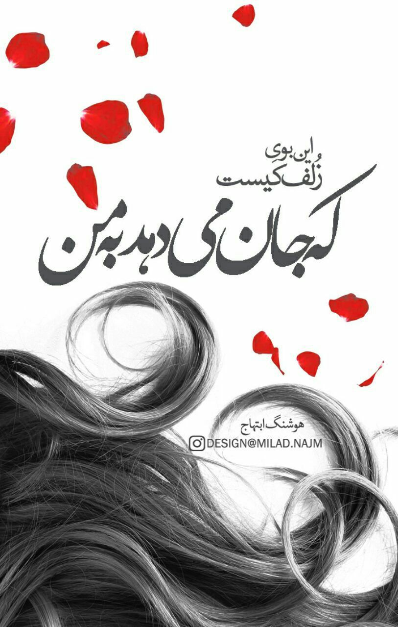 عكس نوشته شعر فارسي هوشنگ ابتهاج Persian Poetry Clip Art Infinity Tattoo