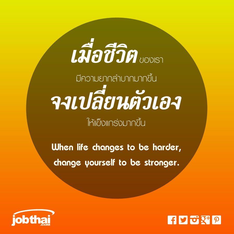 """When life changes to be harder, change yourself to be stronger.เมื่อชีวิตของเรามีความยากลำบากมากขึ้นจงเปลี่ยนตัวเองให้แข็งแกร่งมากขึ้น ★ ติดตามเรื่องราวดีๆ อัพเดทงานเด่นทุกวัน แค่กด Like และ """"Get Notifications (รับการแจ้งเตือน)"""" ที่ www.facebook.com/... ★ สมัครสมาชิกกับ JobThai.com ฝากเรซูเม่ ส่งใบสมัครได้ง่าย สะดวก รวดเร็วผ่านปุ่ม """"Apply Now"""" (ฟรี ไม่มีค่าใช้จ่าย) www.jobthai.com/... ★ ค้นหางานอื่น ๆ จากบริษัทชั้นนำทั่วประเทศกว่า 70,000 อัตรา ได้ที่ www.jobthai.com/..."""