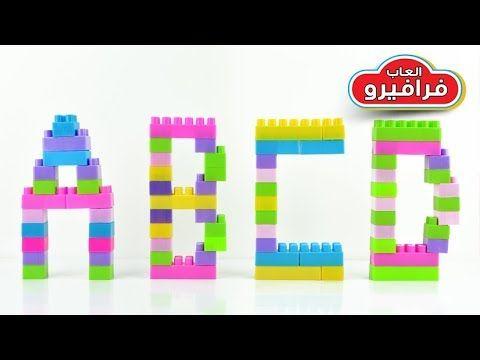 تعليم الاطفال حروف الهجاء الانجليزية مع لعبة المكعبات واغنية الحروف الان Company Logo Tech Company Logos Youtube