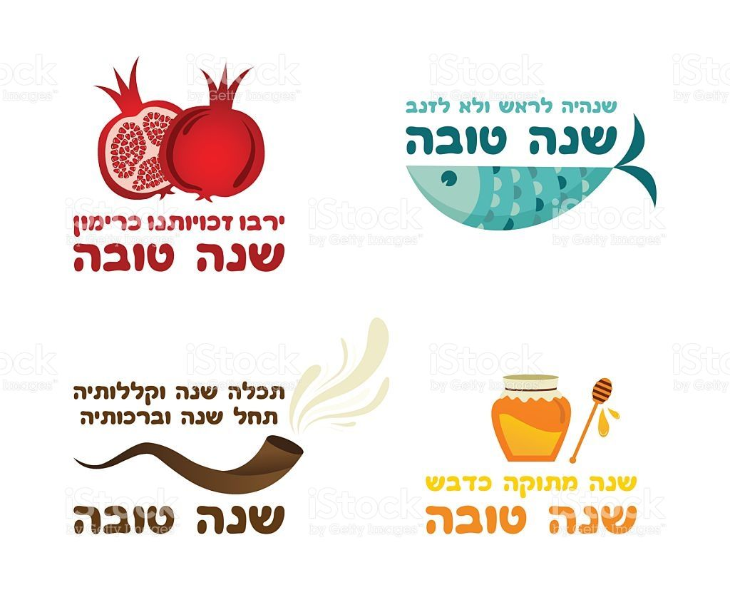 Set Of Rosh Hashana Greeting Cards With Traditional