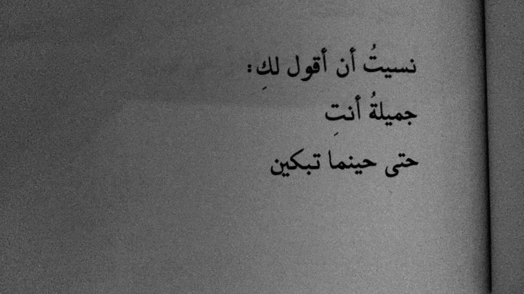 Pin By تـناقض Contradiction On اقتباسات In 2020 Pretty Quotes Snap Quotes Social Quotes